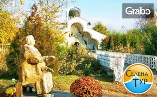 Еднодневна Екскурзия до <em>Рупите</em>, Хераклея Синтика, Петрич и Самуиловата Крепост