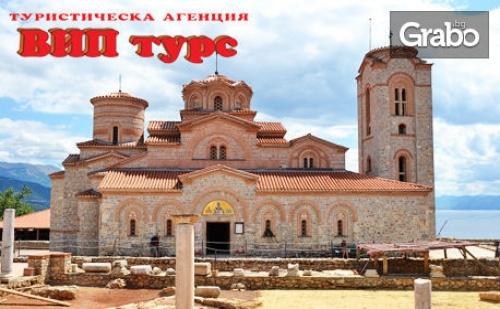 Великденска Екскурзия до Македония! 3 Нощувки със Закуски и Вечери, Плюс Празничен Обяд и Транспорт