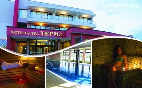 Делнична Спа Почивка с Минерален Басейн + Нощувка със Закуска в Спа Хотел Терма, <em>с. Ягода</em>!
