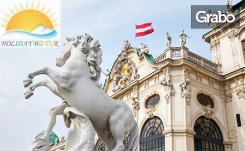 Виж Виена и Будапеща през Май! Екскурзия с 2 Нощувки със Закуски, Плюс Транспорт