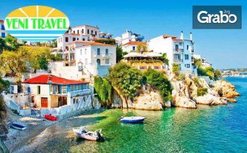 За 6 Май в Гърция! 3 Нощувки със Закуски в Неа Анхиалос, Плюс Транспорт и Възможност за Островите Скиатос и Скопело