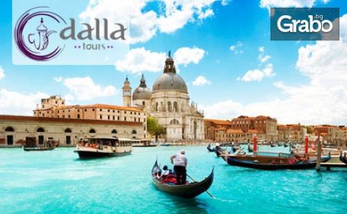 Посети Загреб, Верона и Венеция! Екскурзия с 3 Нощувки със Закуски, Плюс Транспорт