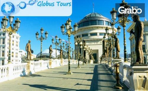 Съботна Разходка до Македония! Еднодневна Екскурзия до Скопие на 21 Април