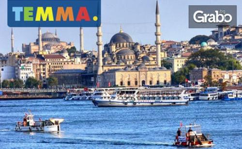 За 24 Май в <em>Истанбул</em>! Екскурзия с 3 Нощувки със Закуски и Транспорт