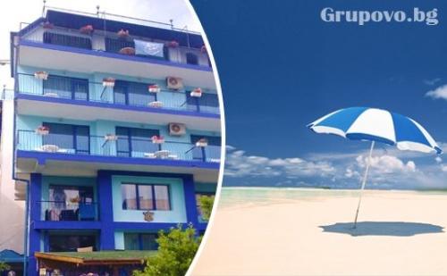 Цяло Лято в <em>Приморско</em> на 50 М. от Северния Плаж! Нощувка със Закуска и Вечеря в Хотел Синя Лагуна