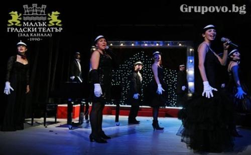 """Музикалният Спектакъл """"ритъм & Блус 2"""" на Румен Цонев в Малък Градски Театър Зад Канала от 19:00 Часа на 23.04, Понеделник"""