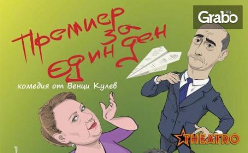 Албена Колева, Георги Къркеланов и Роберт Янакиев в Комедията премиер за Един Ден - на 21.04