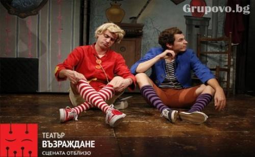 Гледайте Детската Постановка Макс и Мориц на 21.04, Събота, от 11:00 и от 12:00 Часа в Театър Възраждане