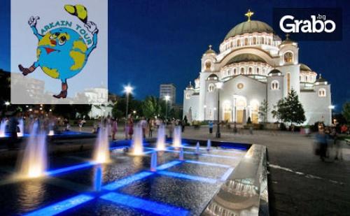 Екскурзия до Белград и Земун! Нощувка със Закуска и Вечеря с Участието на Аристос Константину, Плюс Транспорт