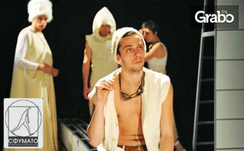 Постановката зимна Приказка от Уилям Шекспир - на 23 Април