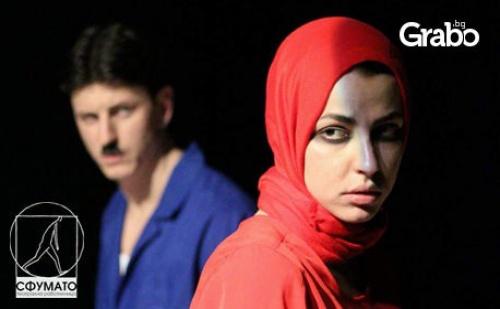 Постановката арабска Нощ на 25 Април