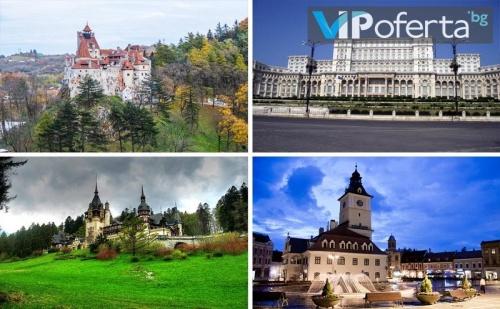 Тридневна Екскурзия в Румъния - <em>Букурещ</em> и Земята на Дракула от Бамби М Тур