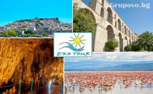 Еднодневна Екскурзия до Гърция. Посетете Езерото Керкини, Пещерата <em>Алистрати</em> и Кавала