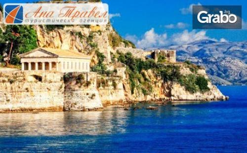 Екскурзия до Остров <em>Корфу</em> през Май! 4 Нощувки - със Закуски и Вечери или на База All Inclusive, Плюс Транспорт