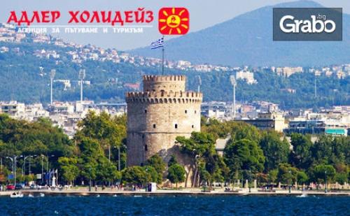 Майски Празници в <em>Солун</em>, Паралия Катерини и Едеса! Екскурзия с 2 Нощувки със Закуски и Транспорт