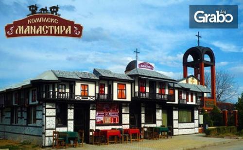 Открийте Магическата Красота на Село Иваново, Край Русе! Нощувка със Закуска и Вечеря за <em>Двама</em>