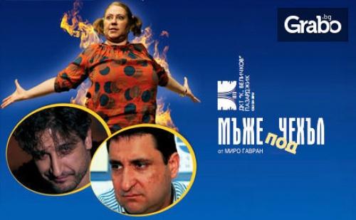 Албена Колева, Тончо Токмакчиев и Кирил Ефремов в Комедията мъже Под Чехъл на 30 Април
