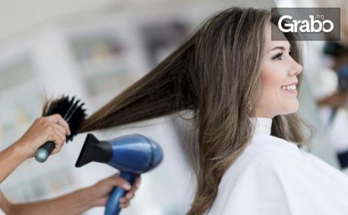 Красива Коса! Измиване, Подстригване и Оформяне със Сешоар