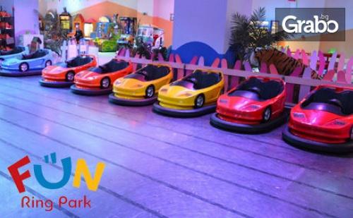 Цял Ден във Fun Ring Park в Sofia Ring Mall! Неограничено Ползване на Всички Атракциони, Ледена Пързалка и Блъскащи Колички