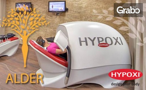 12 Hypoxi Процедури за Оформяне на Седалище, Бедра и Колене