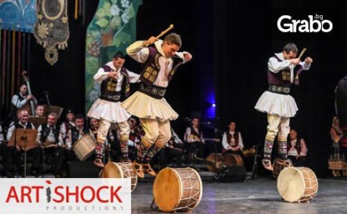 Концерт нощ на Ансамблите! Ансамбли филип Кутев, тракия и пирин на Една Сцена - на 2 Май