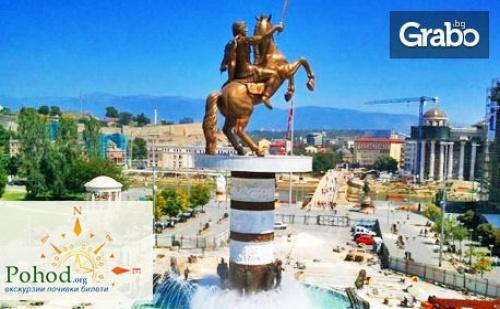 Съботна Разходка в Македония! Еднодневна Екскурзия до <em>Скопие</em> на 5 Май