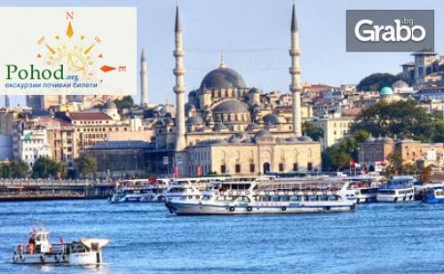 Екскурзия до Истанбул през Май! 2 Нощувки със Закуски, Плюс Транспорт и Посещение на <em>Одрин</em>