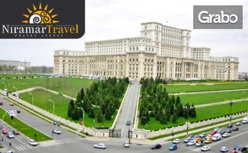 Разходка до Румъния! Еднодневна Екскурзия до <em>Букурещ</em> на 6 Май