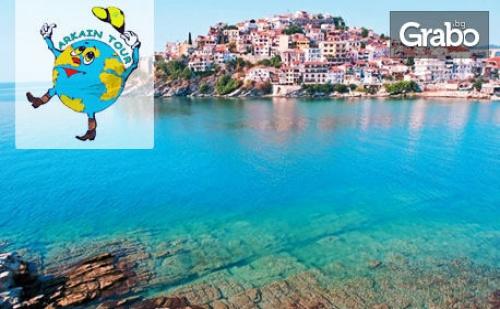 Майски Празници в Гърция! 3 Нощувки със Закуски и Вечери в Кавала, Плюс Транспорт и Посещение на Остров <em>Тасос</em>