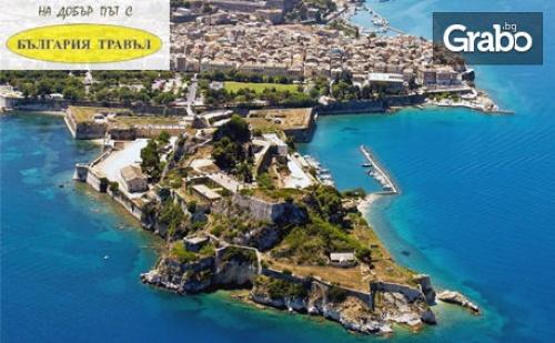 Екскурзия до остров Корфу! 4 нощувки на база All Inclusive, плюс транспорт