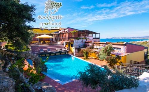 13.05-10.06: Нощувка със Закуска или Закуска и Вечеря + Басейн в Хотел Kallisti, Край Потос, о.<em>Тасос</em>