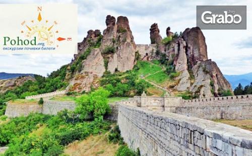 Еднодневна Екскурзия до Белоградчишките Скали, Крепостта Калето и <em>Пещера</em> Магурата на 12.05