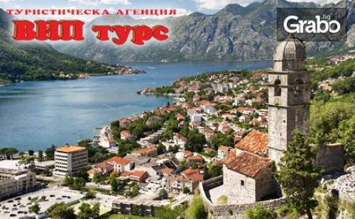 Майски Празници в Черна Гора! 3 Нощувки със Закуски и Вечери в Будва, Транспорт и Възможност за Посещение на <em>Дубровник</em>