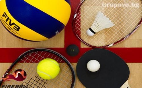 1 Час Игра на Тенис за Двама на Закрито от Спортна Зала Fireball, София