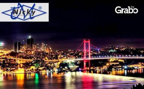 За 4 Дни до <em>Истанбул</em>! 2 Нощувки със Закуски в Хотел Dora 4*, Транспорт, Панорамна Обиколка и Посещение на Чорлу и Одрин