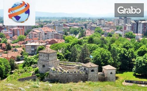 Еднодневна Екскурзия до Пирот, Ниш и Нишка Баня през Май или Юни