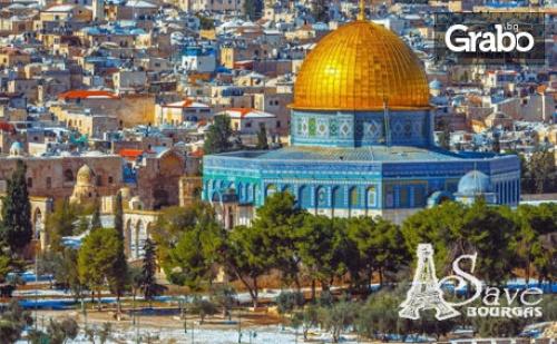 Last Minute Екскурзия до Израел и Светите Места! 3 Нощувки със Закуски и Вечери, Плюс Самолетен Транспорт