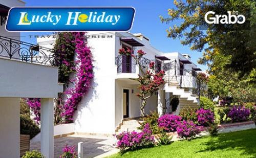 През Септември и Октомври в Бодрум! 7 Нощувки на База All Inclusive в Хотел Hotel Kadikale Resort