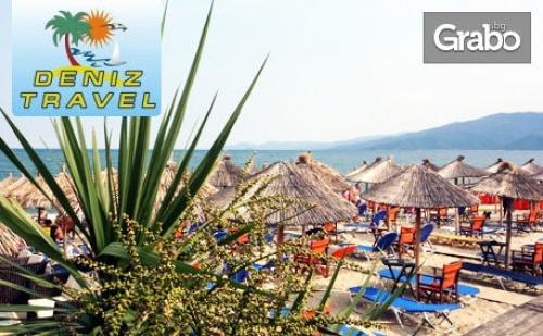 На Плаж в Гърция! Еднодневна Екскурзия до Аспровалта, <em>Неа Перамос</em>, Паралия Офринио или Ставрос