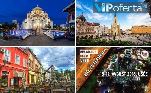 Тридневна Екскурзия в Белград и Нови Сад, Р. Сърбия от Бамби М Тур