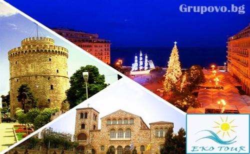 Еднодневна Екскурзия до <em>Солун</em> от Еко Тур Къмпани!