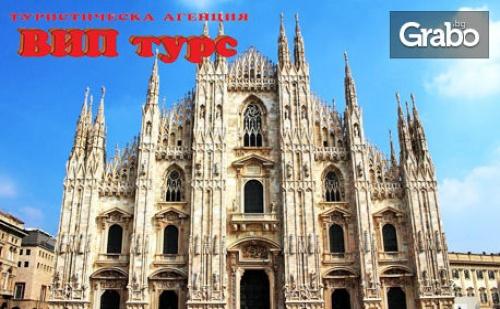 Екскурзия до Милано през Юли! 2 Нощувки със Закуски, Плюс Самолетен Билет и Възможност за Посещение на Езерото Комо