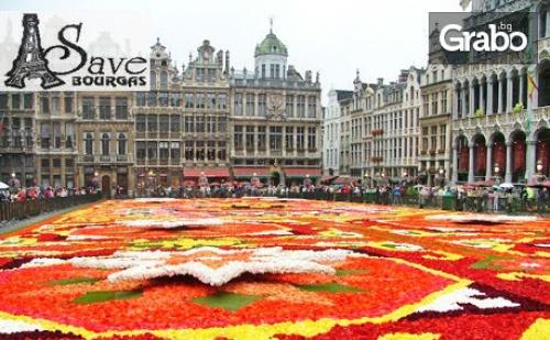 Виж Столиците на Западна Европа и Килима на Цветята в Брюксел! Екскурзия с 9 Нощувки и 5 Закуски, Плюс Транспорт
