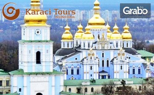 Екскурзия до Кишинев, Киев и <em>Одеса</em>! 4 Нощувки със Закуски и 2 Вечери, Плюс Транспорт