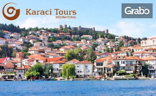 Екскурзия до <em>Скопие</em>, Охрид и Битоля! 2 Нощувки със Закуски, Плюс Транспорт и Възможност за Струга и Калище