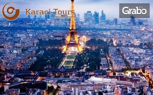 Екскурзия до Париж, Залцбург, Мюнхен, Страсбург и <em>Загреб</em>! 6 Нощувки със Закуски, Плюс Транспорт