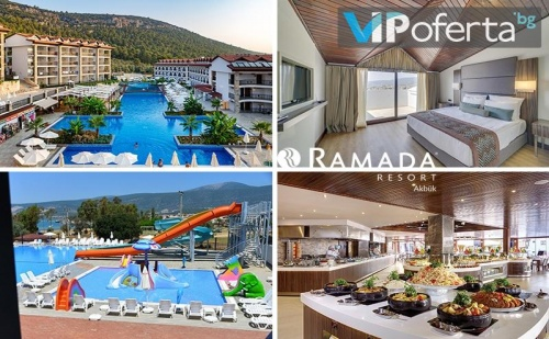 Петдневен Пакет на База All Inclusive в Дидим, Хотел Ramada Resort Akbuk 4****, Турция от Бамби М Тур