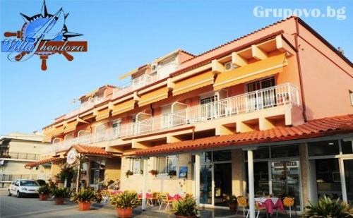 Късно Лято на Метри от Плажа във Фанари, Гърция! Нощувка в Двойна, Тройна или Четворна Стая на Супер Цена в Хотел Villa Theodora!