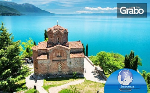 В Охрид за 22 Септември! 2 Нощувки със Закуски и Вечери - Едната Празнична, Плюс Транспорт и Посещение на <em>Скопие</em>