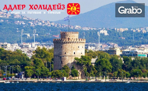 През Октомври в Солун, Паралия Катерини и <em>Едеса</em>! Екскурзия с 2 Нощувки със Закуски и Транспорт, Плюс Възможност за Метеора